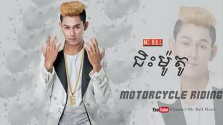 Khner Rap Song By Mc Bull ជិះម៉ូតូ 0218