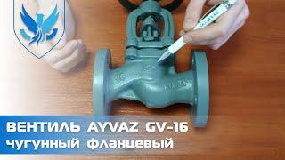 ⛲️???? Вентиль запорный клапан Ayvaz GV-16 ???? видео обзор вентиль чугунный фланцевый