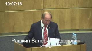 скандальное выступление Валерия Рашкина (КПРФ) в Госдуме 23.09.2014