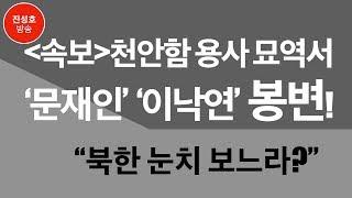 """속보! 천안함 용사묘역서 '문재인' 이낙연' 봉변! """"북한 눈치 보느라"""" (진성호의 직설)"""