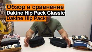 Обзор поясных сумок Dakine Hip Pack и Hip Pack Classic. Сравнение.