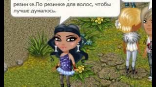 АВАТАРИЯ. КЛИП  МАНЯ- КАЖДОЙ БЛОНДИНКЕё!