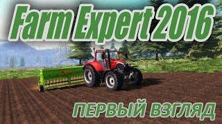 Farm Expert 2016. Первый взляд.