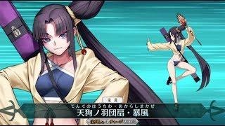 【FGO】水着 牛若丸〔アサシン〕 宝具+EXアタック【Fate/Grand Order】swimwear Ushiwakamaru NP+EXattack【FateGO】