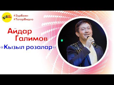 Легендарная песня Айдара Галимова - Кызыл розалар
