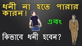 কিভাবে ধনী হবেন ?  How to get Rich? | Rich Dad Poor Dad - Book Summary in BANGLA / BENGALI