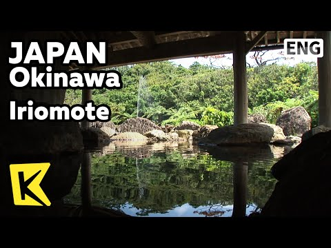 【K】Japan Travel-Okinawa[일본 여행-오키나와]이리오모테, 일본 최남단 노천온천/Iriomote/Southernmost/Open Air Hot Spring
