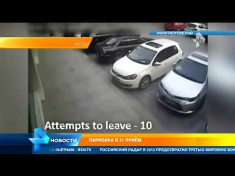 Выезд с парковки с 21-го раза