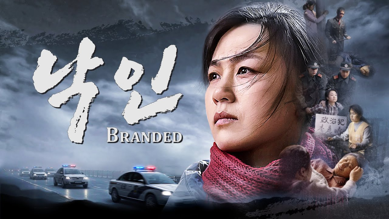 기독교 영화 <낙인> 28년간의 중국 공산당의 박해를 기록한 눈물의 시간들