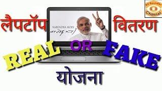 Free Laptop ~~ Narendra Modi Laptop Vitran Yojna 2017