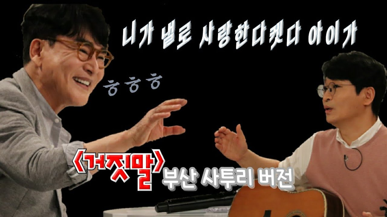 레전드 조항조도 모르는🎵거짓말🔸️부산사투리버전(feat.KBS아침마당부산리허설)