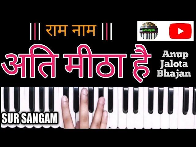 राम नाम अति मीठा है कोई गाके देख ले | आ जाते हैं राम कोई बुलाकर देखले | Bhajan Harmonium Lessons