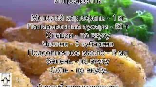 Рецепт запеченного картофеля в духовке.Молодой картофель в сухарях с чесноком и зеленью