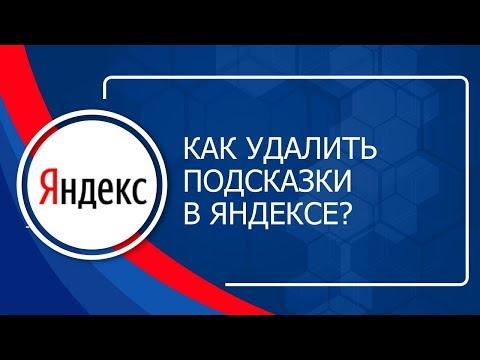 Как удалить запросы-подсказки в поисковой строке Яндекса?