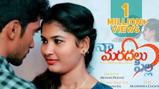 Naa Maradalu Pilla | Latest Love Shortfilm | Telugu Romantic Shortfilm 2020.