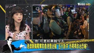 陸港澳辦:香港暴力橫行已是恐怖行徑 反送中全面失控? 少康戰情室 20190904
