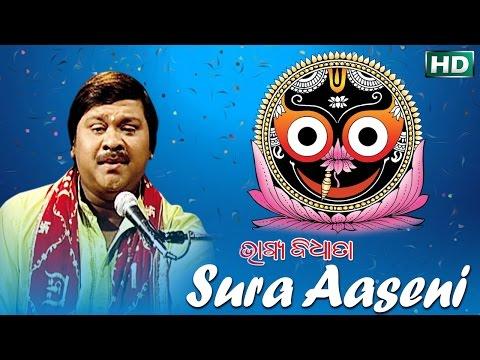 SURA AASENI ସୁର ଆସେନି || Album-Bhagya Bidhata || Pankaj Jal || Sarthak Music