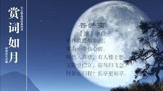 赏词如月 01 菩萨蛮 李白 平林漠漠