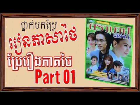 Study Thai Khmer ► Learn Thai Khmer Language  | រៀនភាសាថៃ ថ្នាក់ប្រែរឿងភាគថៃ [Part01 ]