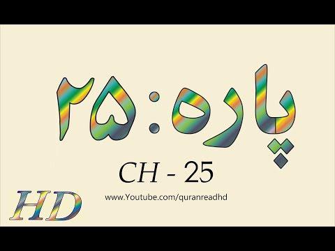 Quran HD - Abdul Rahman Al-Sudais Para Ch # 25 القرآن