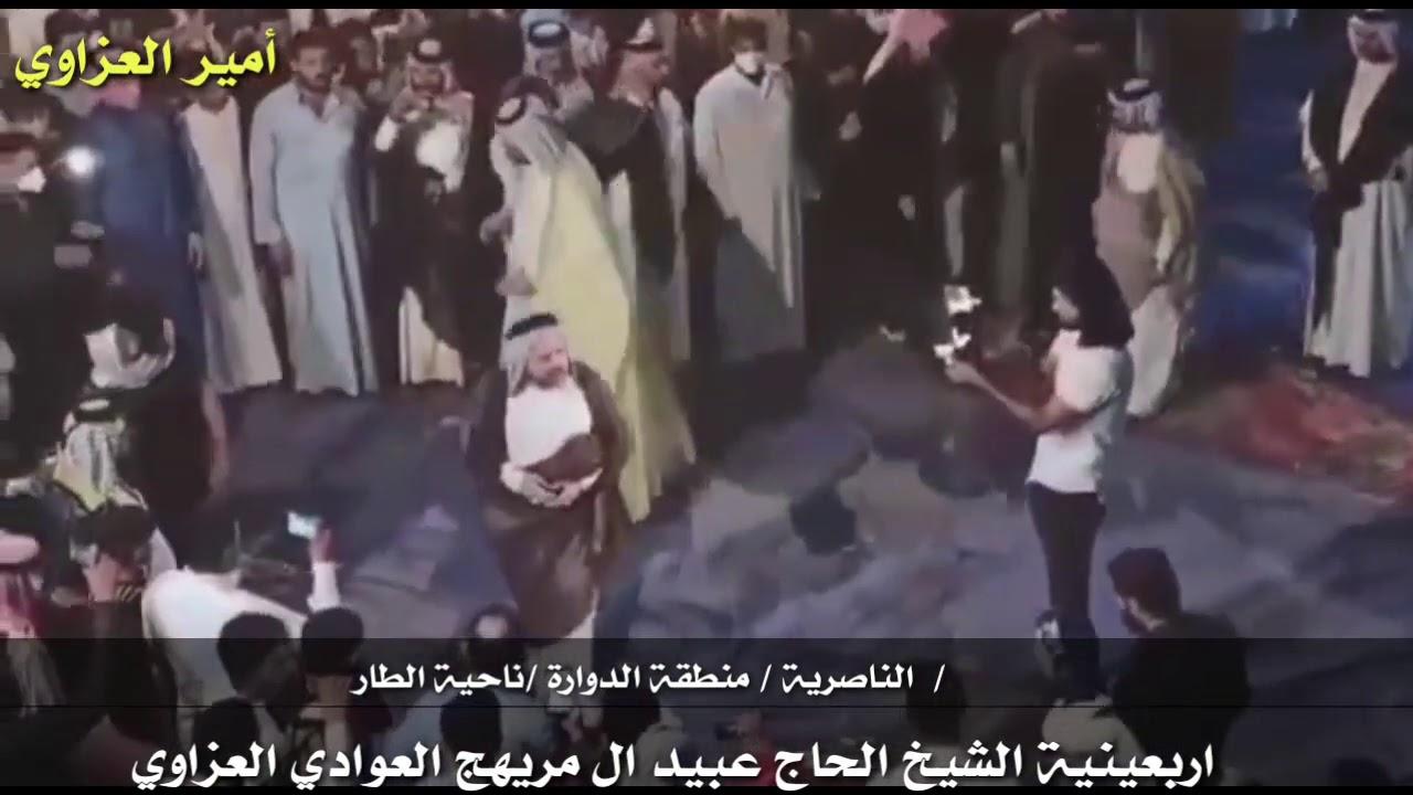 اربعينية  الشيخ الحاج عبيد الحاج مريهج العوادي العزاوي في الناصرية في منطقة الدوارة ناحية الطار