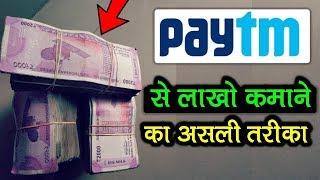 Paytm से लाखो कमाने का असली तरीका  l Earn Money