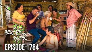 Kopi Kade | Episode 1784 - (2020-07-01) | ITN Thumbnail