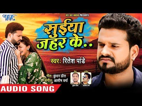 सुईया जहर के - Ritesh Pandey का सबसे बड़ा दर्दभरा गाना 2019 - Suiya Zahar Ke - Bhojpuri Sad Song 2019