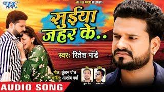 सुईया जहर के Ritesh Pandey का सबसे बड़ा दर्दभरा गाना 2019 Suiya Zahar Ke Bhojpuri Sad Song 2019