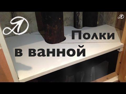 видео: Полки в стенном шкафу ванной комнаты. Самодельные полки в ванной