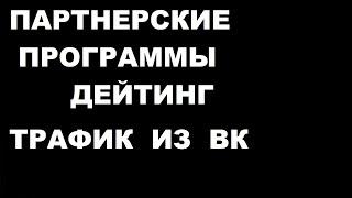 партнерские программы ДЕЙТИНГ арбитраж трафика вконтакте