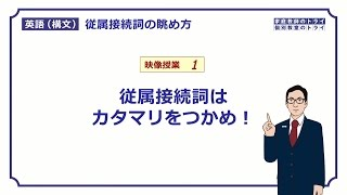 【高校英語 構文】 従属接続詞はカタマリをつかめ(16分)