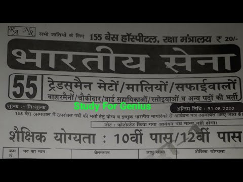 Indian Army Vacancy 10th Pass 2020 | Indian Army Bharti 2020, Indian Army Recruitment 2020 | 10th from YouTube · Duration:  5 minutes 56 seconds