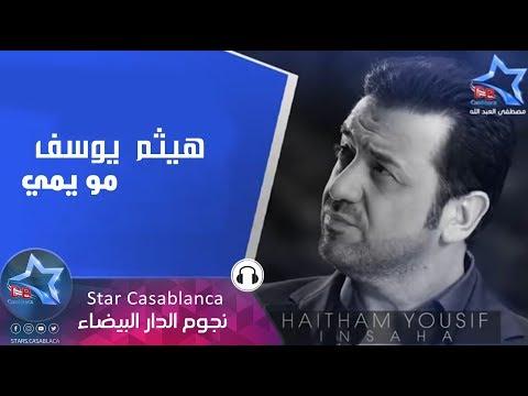 هيثم يوسف - مو يمي (حصرياً)   Haitham Yousif - Mo Yami (Exclusive)   2015