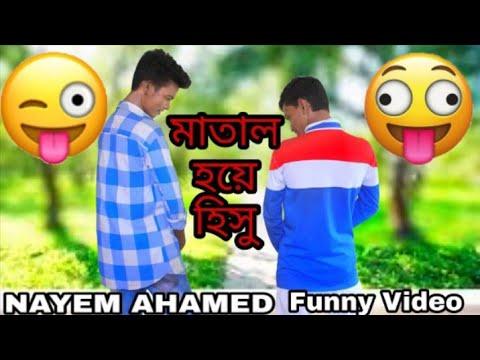 মাতাল হয়ে হিসু || BANGLA FUNNY VIDEO || NAYEM AHAMED || MATAL HOYA HISU