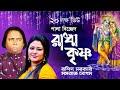 Bangla Pala Gaan   Radha Krishno   Momotaz and Roshid Sorkar   পালাগান রাধা কৃষ্ণ   মমতাজ ও রশিদ Mp3
