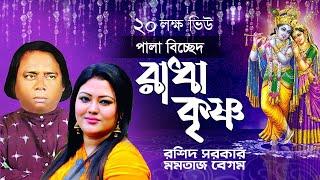 Bangla Pala Gaan | Radha Krishno | Momotaz and Roshid Sorkar | পালাগান রাধা কৃষ্ণ | মমতাজ ও রশিদ