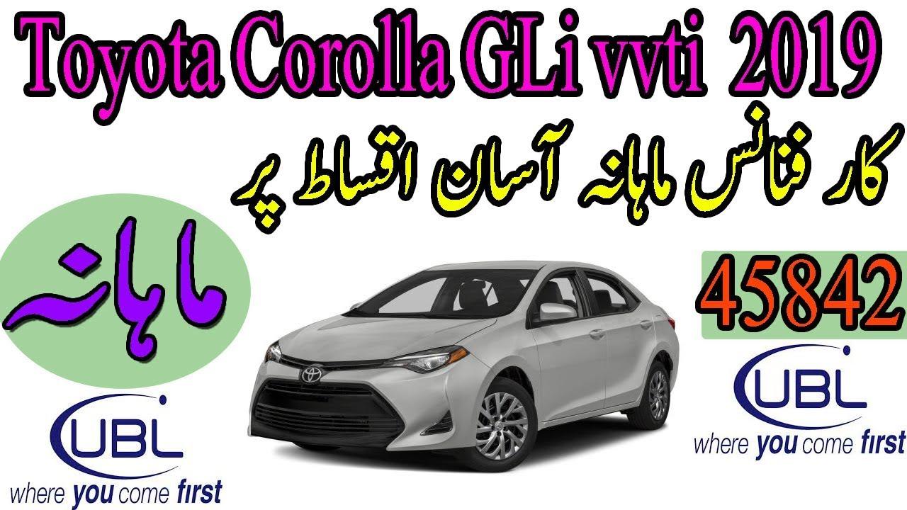 Buy A New Car Lease In Pakistan Car Lease Facility Through Ubl Toyota Corolla Gli Vvti 2019 Youtube