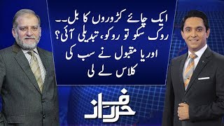 Harf e Raaz With Orya Maqbool | Full Program | 17 July 2018