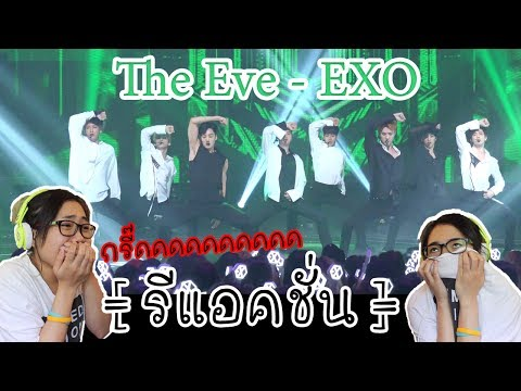 [Reaction] The Eve - EXO กรี๊ดดดดดด