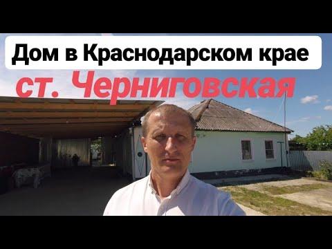 Дом в Краснодарском крае / ст. Черниговская / Белореченск / Цена 1 100 000 рублей