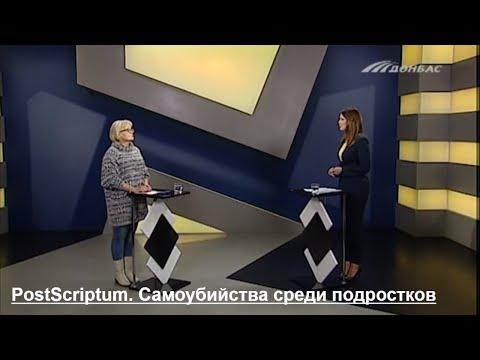 Телеканал Донбасс: PostScriptum. Самоубийства среди подростков