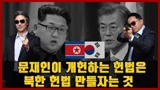 [김정민의자연사박물관] 2018.03.22 생중계가즈아!!- 문재인이 개헌하는 헌법은 북한 헌법 만들자는 것