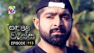 Sanda Pini Wessa Episode 113 සඳ පිනි වැස්ස |  සතියේ දිනවල සවස  6.30 ට . . . Thumbnail