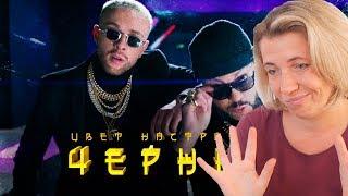 Реакция МАМЫ на  Егор Крид feat. Филипп Киркоров - Цвет настроения черный