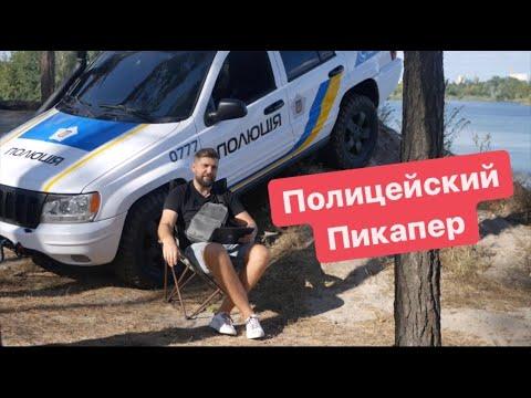 Дневник Полиции Полицейский Пикапер