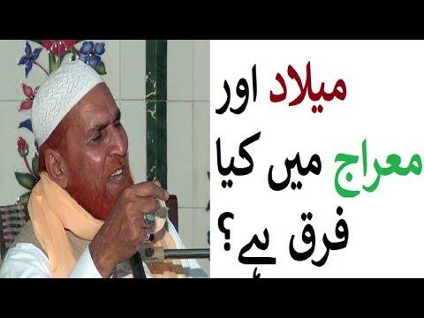 Maulana Syed Muhammad Ali Najam Shah / Milad Aur Miraj ?