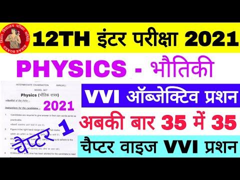 12th Board Exam 2021 Physics VVI Objective Question, BSEB कक्षा 12 फिजिक्स महत्वपूर्ण ऑब्जेक्टिव🔥
