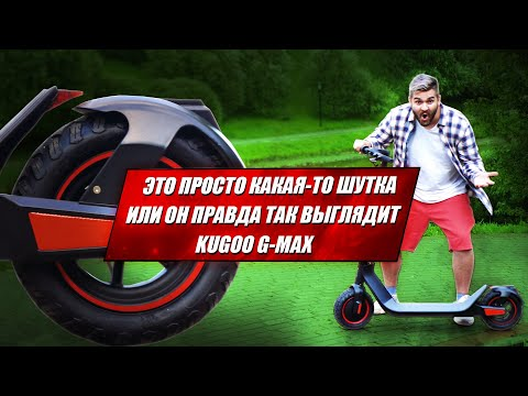 Электросамокат Kugoo G-MAX / Городской электросамокат для взрослого, с большими колёсами