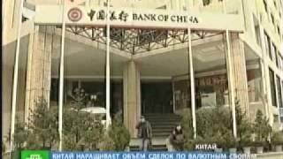 Тихая война Китая против Доллара